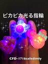 CFD-1716 カフェディムリー 業務用 LED光る指輪 50個セット ピカピカリング 各種パーティー イベント お祭り インスタ映え ビンゴ景品 屋台 出店 電球ソーダボトルと一緒にどうぞ JS 、JC、JK大好きアイテム SNS映え