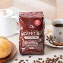 レギュラーコーヒールビーマウンテン(豆)500g【広島発☆コーヒー通販カフェ工房】