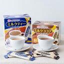 【送料無料】スティックミルクココア&ミルクティー各1箱セット70本【インスタントコーヒー】【海外配送可】