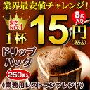 【1杯15円】250袋 業務用ドリップコーヒーレストランブレンド【海外配送可】