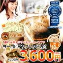 1杯あたり18円!200袋 ドリップコーヒーヨーロピアンブレンド【海外配送可】(coffeebreak)