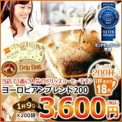 1杯あたり18円!200袋 ドリップコーヒーヨーロピアンブレンド【海外配送可】
