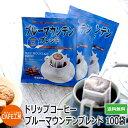 ドリップコーヒー ブルーマウンテンブレンド100袋(海外配送可)