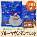 ドリップコーヒー ブルーマウンテンブレンド100袋【海外配送可】