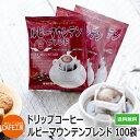 送料無料ドリップコーヒールビーマウンテンブレンド100袋【カフェ工房】