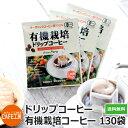 ドリップコーヒー有機栽培コーヒー130袋《有機JAS認定コーヒー》【オーガニック】送料無料【海外配送可】