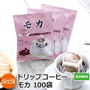 送料無料ドリップコーヒーモカ100%(10g×100袋)【カフェ工房】