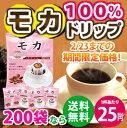 【200袋セットなら送料無料】【今だけ1杯25円】ドリップコーヒー モカ100%(10g×100袋)×2箱【カフェ工房】