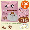 ドリップコーヒーモカ100%( 10g×100袋 )【海外配送可】