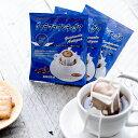 送料無料ドリップコーヒーグァテマラ・アンティグア10g×100袋【カフェ工房】