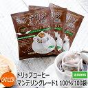 ドリップコーヒーマンデリングレード1★100袋送料無料【海外配送可】