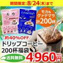 【今だけ送料無料】ドリップコーヒー200杯福袋(モカ100杯&グァテマラ・アンティグア