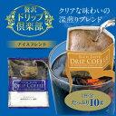 カップオンドリップコーヒー 贅沢アイスブレンド5P(10g×...