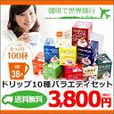 【送料無料】ドリップコーヒー ドリップ10種バラエティセット100袋【海外配送可】【カフェ工房】