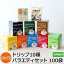送料無料 ドリップコーヒー 10種 100袋 バラエティセット 【カフェ工房】