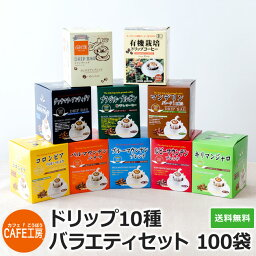 送料無料 <strong>ドリップ</strong><strong>コーヒー</strong> 10種 100袋 バラエティセット 海外配送可 送料無料 カフェ工房