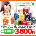 【送料無料】ドリップコーヒー ドリップ10種100袋バラエティセット【海外配送可】【カフェ工房】