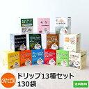 送料無料ドリップコーヒー13種セット【珈琲130袋】【カフェ工房】