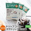 ドリップコーヒーマグドリップ100袋【ホット・アイス対応可】【海外配送可】(アイス/アイスコーヒー)送料無料