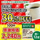 【特売】ドリップコーヒー マグドリップ100袋【カフェ工房】