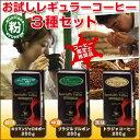 【送料無料】初回限定★お試し1980円レギュラーコーヒー3種セット(粉)