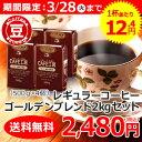 【送料無料】【豆】ゴールデンブレンド500g×4個(レギュラーコーヒー)【カフェ工房】