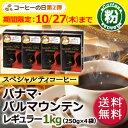 【送料無料】レギュラーコーヒー パナマ・バルマウンテン(粉)250g×4袋【カフェ工房】