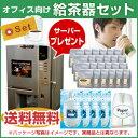【送料無料】オフィス向け給茶器セット(サーバー)