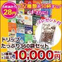ドリップコーヒー12種類360袋たっぷりセット ラカンカピーナッツ付【海外配送可】(cof
