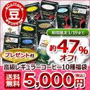 【送料無料】高級レギュラーコーヒー10種2.5kg福袋【豆】+更に今だけ秘密のプレゼント付♪