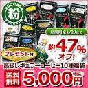 【送料無料】高級レギュラーコーヒー10種2.5kg福袋(粉)+更に今だけ秘密のプレゼント付♪