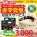【今だけ送料無料】レギュラーコーヒー 極上コーヒーセット2kg(粉)赤字覚悟の出血大サービス福袋☆