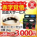 レギュラーコーヒー 2kg極上コーヒーセット(豆)赤字覚悟の...