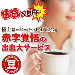 レギュラー コーヒー サービス