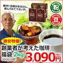 レギュラーコーヒー創業者が考えた珈琲福袋2kg コーヒー豆 コーヒー粉