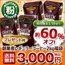 【送料無料】(粉)レギュラーコーヒー2kg 創業者が考えた珈琲福袋+更に今だけ秘密のプレゼント付♪