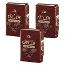 レギュラーコーヒー カフェ工房オススメ3種1.5kg