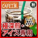 レギュラーコーヒー アイスコーヒー(粉)500g【広島発☆コーヒー通販☆カフェ工房】