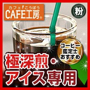 レギュラー コーヒー