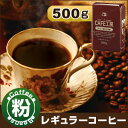 レギュラーコーヒー キリマンジャロブレンド(粉)500g【広島発☆コーヒー通販カフェ工房】