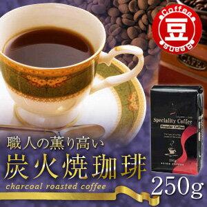 レギュラーコーヒー 職人の薫り高い炭火焼珈琲250g(豆)