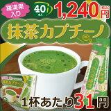 スティック 抹茶カプチーノ40本【インスタントコーヒースティック】【海外配送可】