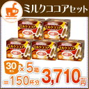 スティック 人気のミルクココア150本【インスタントコーヒースティック 】【海外配送