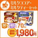 【送料無料】スティック ミルクココア&ミルクティー各1箱セット70本【インスタントコ