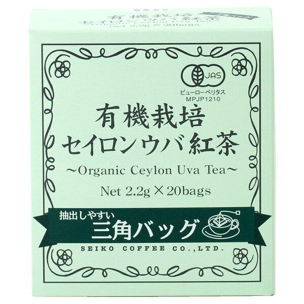 有機栽培セイロンウバ紅茶三角バッグ(22g×20袋)紅茶広島発コーヒー&紅茶通販