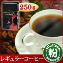 レギュラーコーヒー パプアニューギニアAA(粉)250g【広島発☆コーヒー通販カフェ工房】