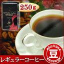 レギュラーコーヒー 完熟豆の深煎り珈琲(豆)250g(アイス アイスコーヒー)【広島発☆コーヒー通販カフェ工房】