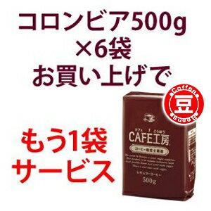 レギュラー コーヒー コロンビア サービス