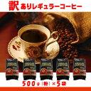 訳ありレギュラーコーヒー(500g粉×5袋)【カフェ工房】...