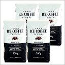 送料無料 レギュラー アイスコーヒー 2kg(500g×4袋)コーヒー豆 コーヒー粉